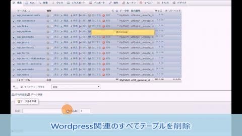 Embedded thumbnail for Wordpressのデータクリア失敗しサイトの再インストール